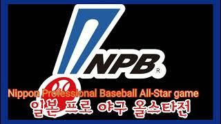 일본 프로 야구 올스타전 2021 Nippon Prof…