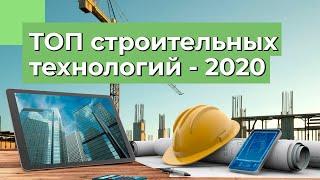 ТОП-5 новых строительных технологий в 2020 году