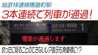 総武快速線馬喰町駅 3本連続で列車が通過(2017年3月改正前)