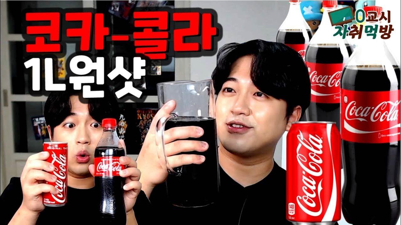 코카콜라 원샷 먹방 시원하게 1리터 가즈아 !! 음료수 먹방 대리만족 갈증해소 Coke, Coca Cola 1L Chug ENG)