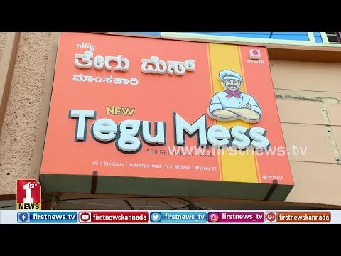 ಮೈಸೂರಲ್ಲಿ ಮಿಸ್ ಮಾಡ್ಬೇಡಿ 'ತೇಗು' ಮೆಸ್..! | New Tegu Mess | VV Mohalla Mysuru