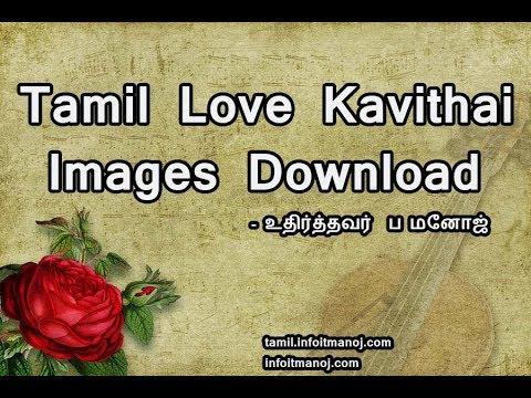 Best Tamil Love Kavithai Images Download