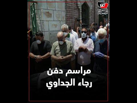 مراسم دفن الفنانة رجاء الجداوي في مقابر العائلة  - 16:59-2020 / 7 / 5