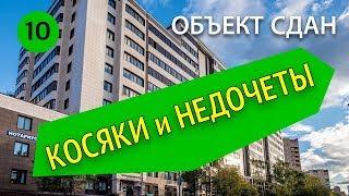 Смотреть видео Обзор после ремонта! Косяки и ошибки! Ремонт квартиры в Москве! онлайн