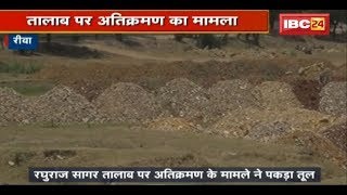 Rewa में तालाब पर अतिक्रमण के मामले ने पकड़ा तूल | Congress के Pushpraj Singh पर तालाब बेचने का आरोप