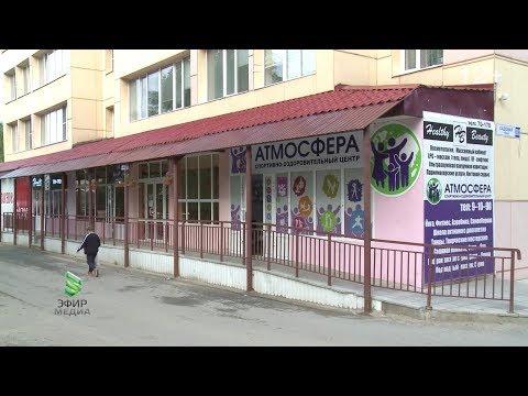 Спортивно-оздоровительный центр «Атмосфера»