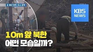 10m 앞에서 본 북한…첨단 감시 장비·초소 포착