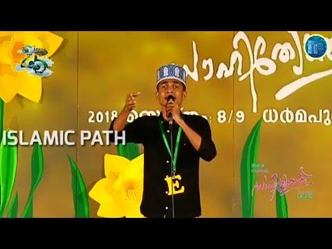 SSF STATE SAHITHYOLSAVU 2018 | HIGH SCHOOL MADHU SONG - SECOND PRIZE