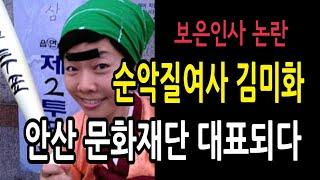 [성창경TV] 김미화가 안산문화재단 대표가 됐다. 보은…