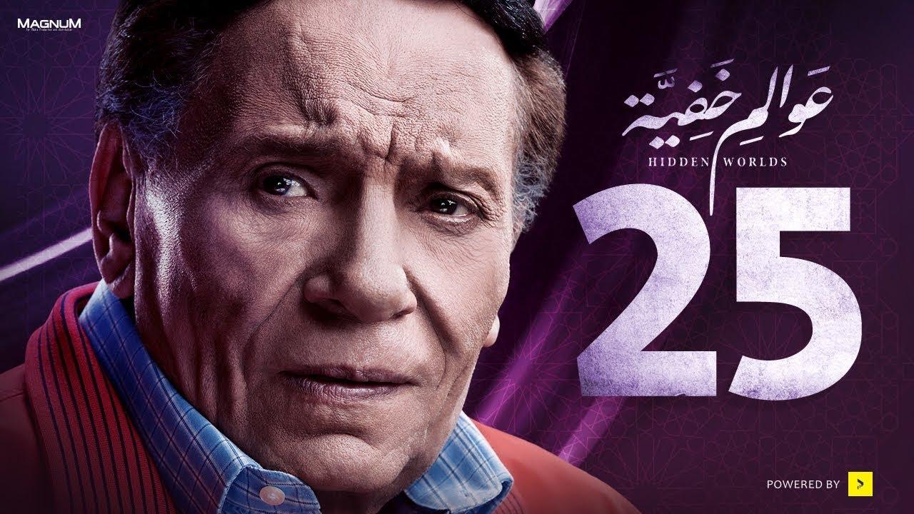 Awalem Khafeya Series - Ep 25 | عادل إمام - HD مسلسل عوالم خفية - الحلقة 25 الخامسة والعشرون