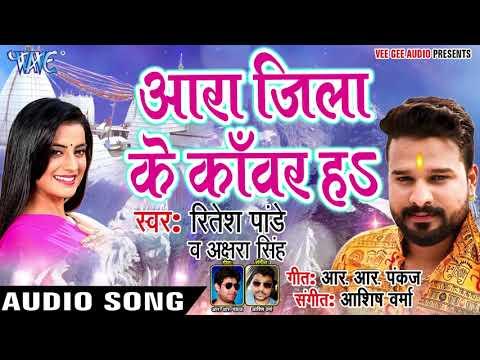 #Ritesh Pandey #Akshara Singh सुपरहिट काँवर गीत 2018 - Ara Jila Kanwar Ha - Bhojpuri Kanwar geet