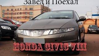Тест драйв Honda Civic VIII (обзор)(Тест драйв Honda Civic VIII (обзор) Завел и поехал.Спасибо за просмотр, ставьте лайк, подписывайтесь на канал. заход..., 2015-05-09T05:05:31.000Z)