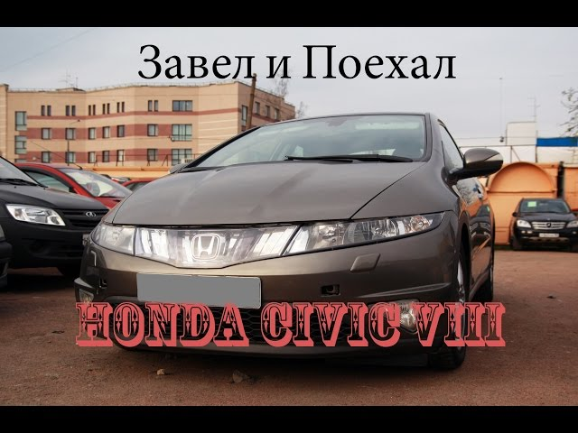 Honda Civic VIII завел и поехал