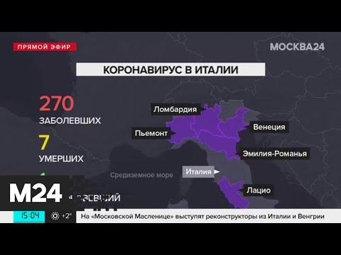 В Италии количество заразившихся коронавирусом достигло 300 человек - Москва 24