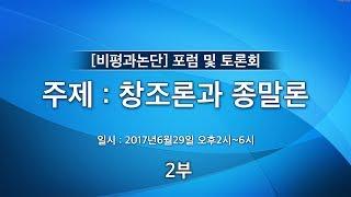 [신천지] 비평과논단 포럼 및 토론회 2부