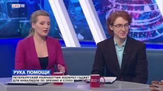 В Петербурге изобрели гаджет для инвалидов по зрению и слуху