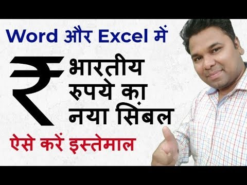 How to Type/Use Indian Rupee Symbol ₹ in MS Word Excel Hindi