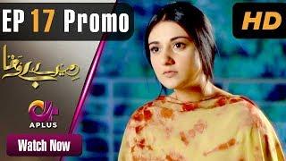 Pakistani Drama | Mere Bewafa - Episode 17 Promo | Aplus Dramas | Agha Ali, Sarah Khan, Zhalay