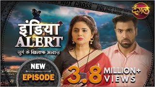 India Alert || New Episode 154 || Pati Patni Aur Kidney Ka Sauda || इंडिया अलर्ट Dangal TV