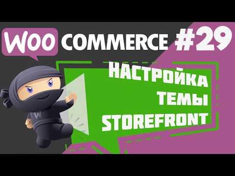 Бесплатный шаблон (тема) интерент-магазина Storefront для WooCommerce