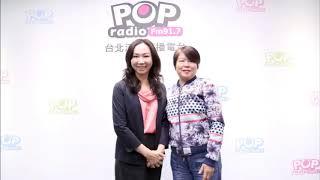 Baixar 2018 10 31《POP搶先爆》黃光芹 專訪 韓國瑜夫人 李佳芬