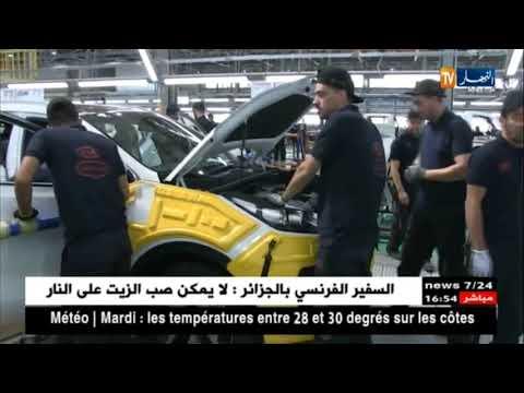 باتنة: يوسفي يفتتح مصنع قولفيز الجديد بمعايير عالمية لمجمع Global Group