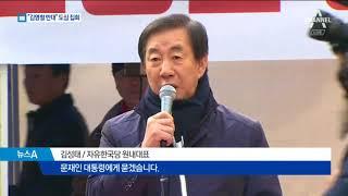 """거리로 나선 천안함 유족들 """"김영철 방남 안 돼"""" thumbnail"""