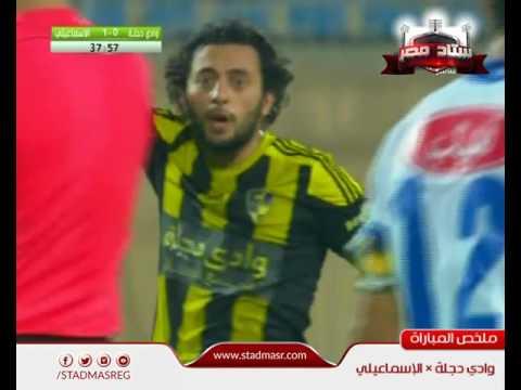 ملخص واهداف مباراة وادي دجلة 0 - 2 الإسماعيلي | الدوري المصري