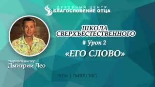 Урок 2 - Его Слово - Школа сверхъестественного (Дмитрий Лео) imbf.org