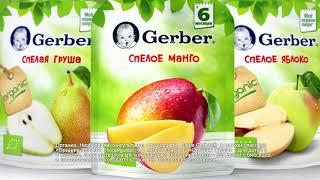 Манго от Gerber