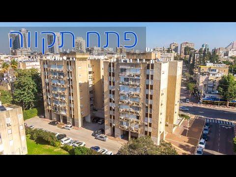 פתח תקווה | ישראל | Petah Tikva | Israel
