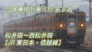 【JR東日本・信越線】松井田~西松井田 団体専用列車 115系6両(2018-03-21撮影)[HD]