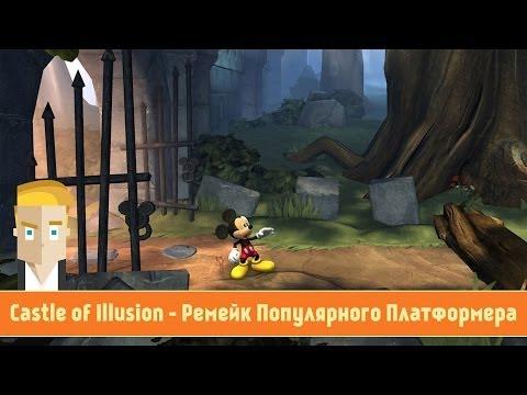 Castle of Illusion - ремейк популярного платформера для Android