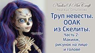 Monster High OOAK Skelita - ООАК Скелита. Часть 2