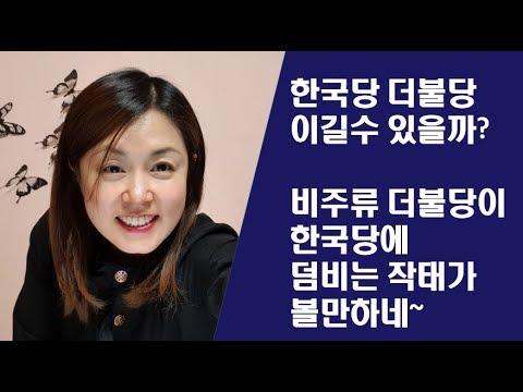 한국당~ 더불당에게 이길까? 애국당에게 도움청해라~!