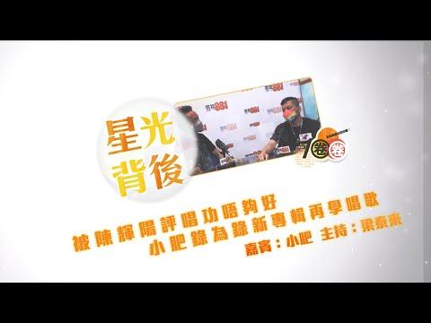 為承諾於陳志雲節目中出櫃 小肥剖白曾否認真實性取向因由