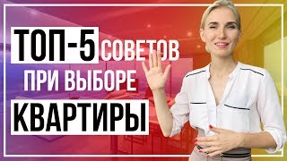 топ-5 советов при выборе квартиры | Город с Оксаной Садыченко