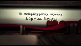 фильм Пена дней 2013 трейлер + торрент