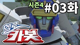 헬로카봇 시즌4 3화 - 요리사 K캅스