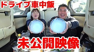 【ドライブ車中飯🚙未公開映像長編♪】ヴェルファイア アルファード
