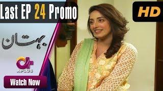 Pakistani Drama | Bohtan - Last Episode 24 Promo | Aplus Dramas | Sanam Chaudry, Abid Ali, Arslan