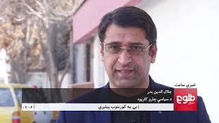 LEMAR NEWS 06 December 2018 /۱۳۹۷ د لمر خبرونه د لیندۍ ۱۵ نیته