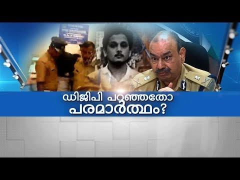 Shuhaib Murder: Was DGP Telling The Truth? | Super Prime Time Part 1  | Mathrubhumi News