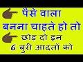 6 आदतें छोड़ो, अमीर बन जाओगे / How to Get Rich in Hindi