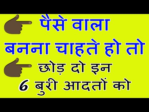 how to change bad habits in hindi