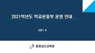 2021학년도 학교체육 주요업무 담당자 연수