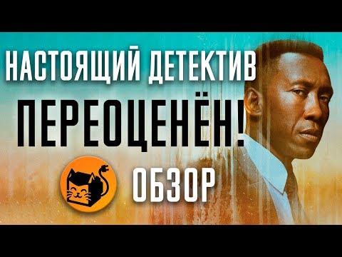 """НАСТОЯЩИЙ ДЕТЕКТИВ """"TRUE DETECTIVE"""" ОБЗОР СЕРИАЛА"""