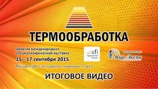 9-я выставка Термообработка 2015: итоговое видео(Подробный отчет по итогам проведения Девятой международной выставки
