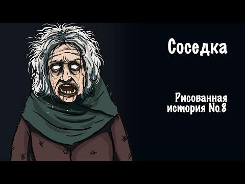 Соседка. Страшная история №8 (анимация)