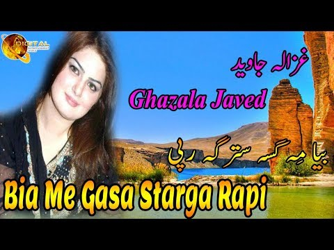 Bia Me Gasa Starga Rapi | Ghazala Javed | Pashto Songs | HD Video